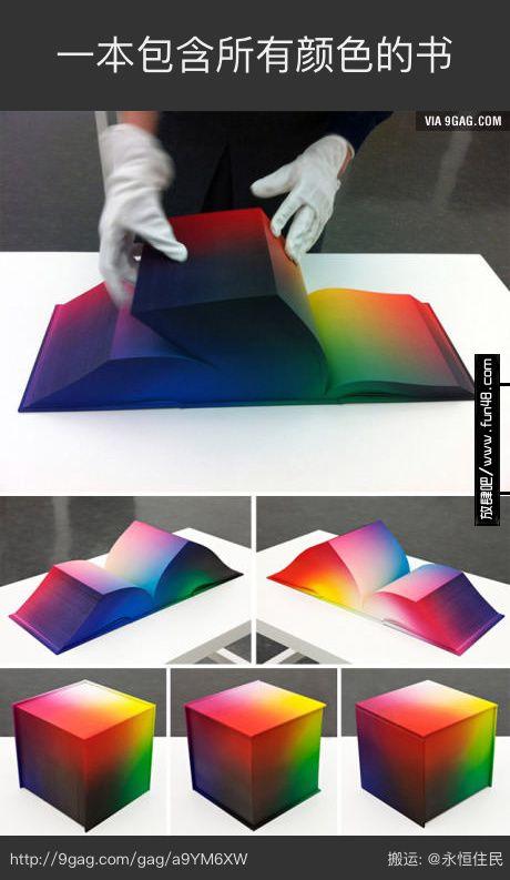 一本包含所有颜色的书