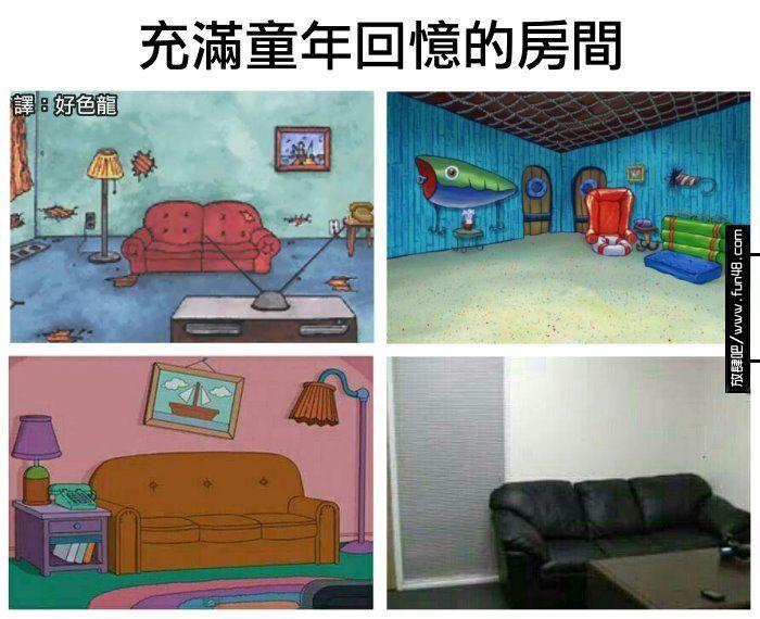 充满童年回忆的房间
