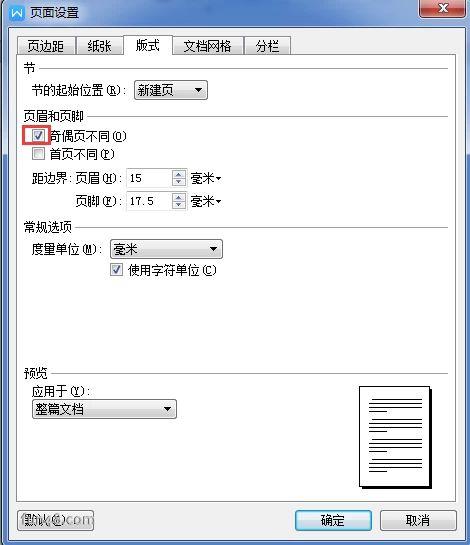 如何用word制作红头文件?-fm分享网