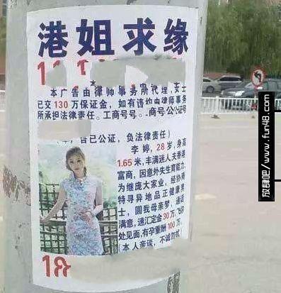 香港富婆重金求子广告